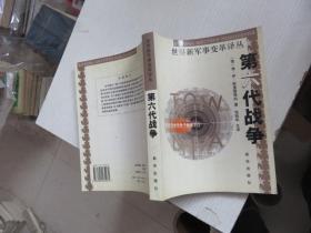 第六代战争(世界新军事变革译丛) 私藏