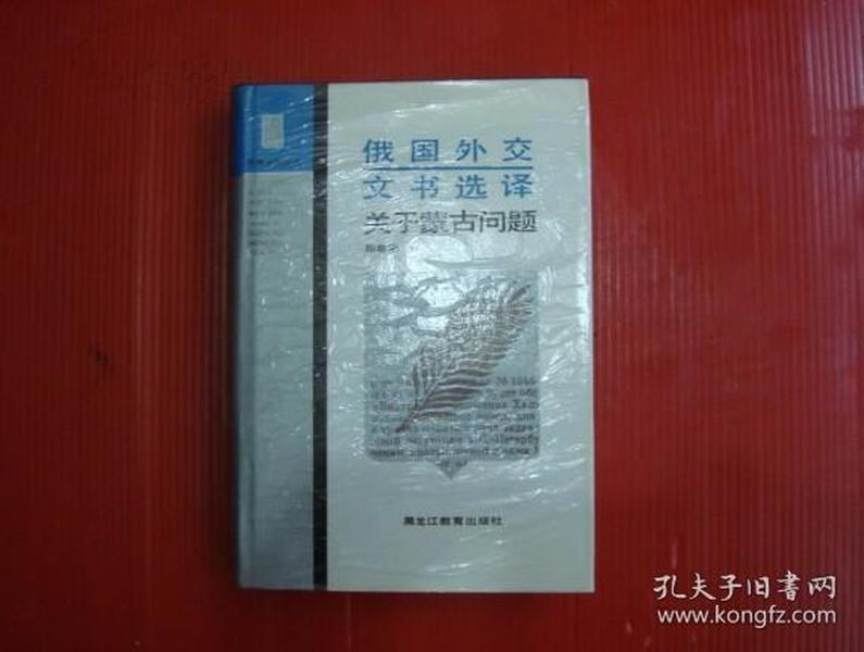 俄国外交文书选译——关于蒙古问题(边疆史地丛书)