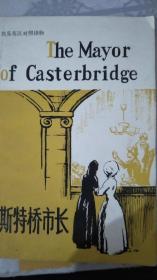 简易英汉对照读物——卡斯特桥市长(简写本)