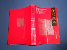 秘戏图考:附论汉代至清代的中国性生活--92年一版一印