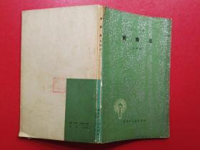 诗人丛书:青春草