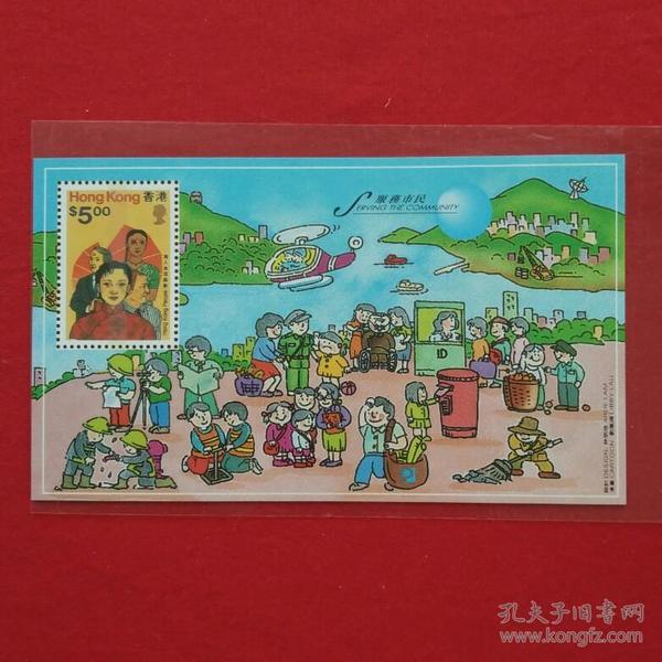 香港邮票HS46港人生活剪影小型张中西结合渔民收藏珍藏集邮