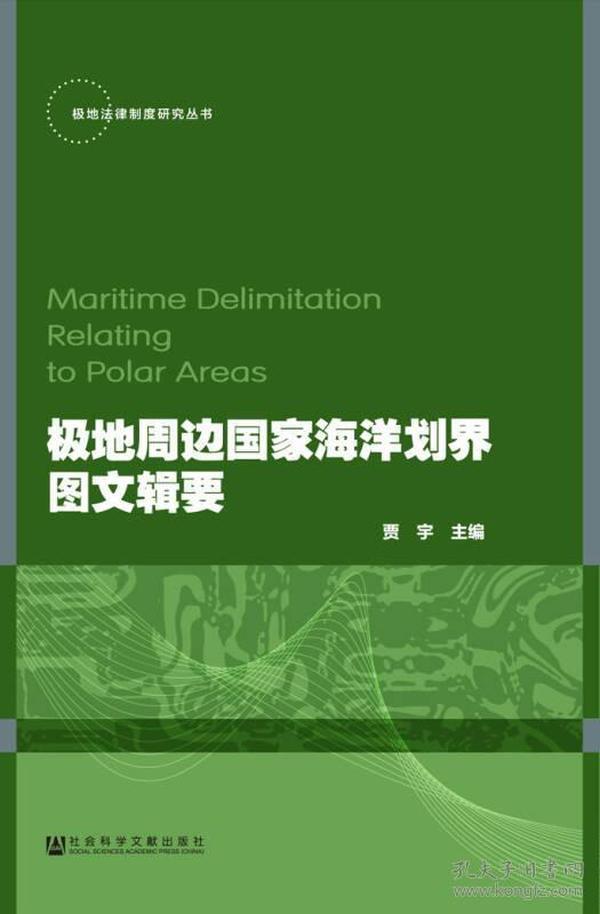 【正版未翻阅】极地周边国家海洋划界图文辑要