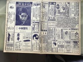 民国二十三年《北洋画报》1160期---(杨缦菁女士近影、影星顾兰君及其妹梅君近影、华北运动会河北女选手照片、高龙生漫画大腿下的存生动物、