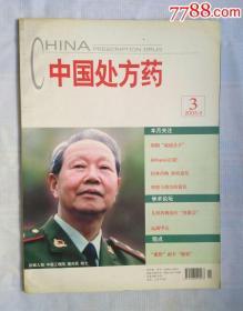 中国处方药2003年第3期