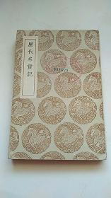 民国出版  历代名画记(影印)-----丛书集成初编(民国25年初版)