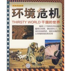 书本科技馆环境危机:干涸的世界22