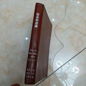 窑业协会志1982年(1-6期)