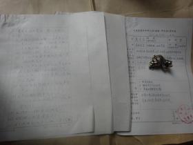 吉林大学聂守志 教授  手稿4页