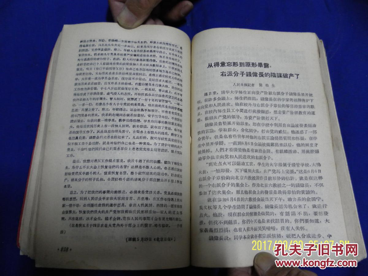 林希翎等10余人) 1957年1版1印2万册