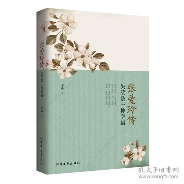 寻一朵遗世独立的花(林徽因+张爱玲+三毛)(全3册)