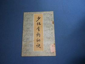 少林拳术秘诀-影印本84年一版一印