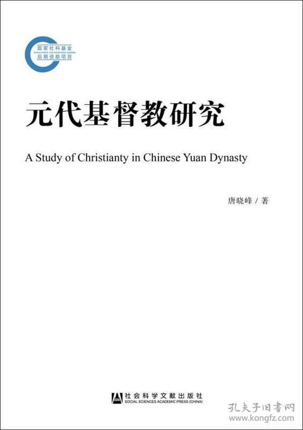 元代基督教研究