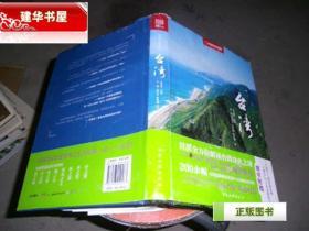 台湾(精装)/ 中国国家地理推荐之旅系列 带一张地图  货号W4