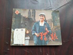 上海电影版  【猎狼】  9品