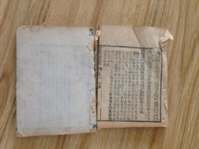 清木刻巾箱本《御篡性理精义》卷2卷6
