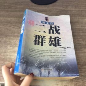 将典丛书·世界名将(第4卷):二战群雄