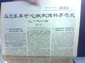 民院东方红 续30期 7 8版