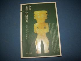 中国玉器定级图典