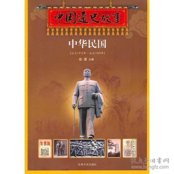 中国通史故事《中华民国》