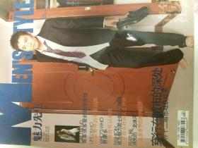 魅力先生2005青年与社会12月下(无赠品)