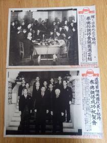 【TZ200】1941年3月《同盟写真特报》二张:泰国越南调停会议圆满妥结(松冈外相),泰国越南调停成功祝贺会上近卫文麿首相等合影