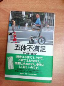 日本原版书:五体不満足 (32开精装)