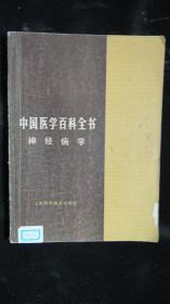 1985年一版一印:中国医学百科全书 神经病学