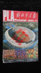 【期刊 】解放军画报 1990年第11期【亲切的会见】