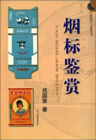 中国民间个人收藏丛书:烟标鉴赏