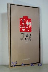 鲁迅著作印谱(吴颐人)山西人民出版社 20开朱墨蓝三色套印