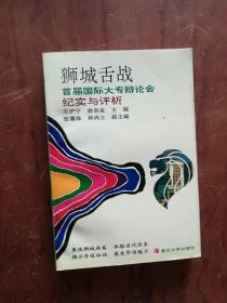 【狮城舌战:首届国际大专辩论会纪实与评析  (王沪宁主编/私藏,