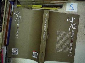 中国财税改革与法治研究 第二版  **