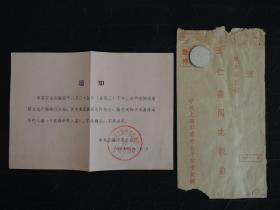 50年代上海市粮食局通知信函