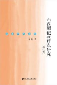 西厢记 评点研究(清代卷)