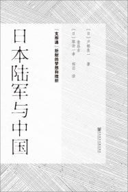 日本陆军与中国-支那通折射的梦想和挫折