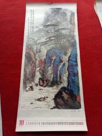 怀旧收藏 八十年代年历单页 国画水墨画《黄山青龙潭》刘海粟绘画