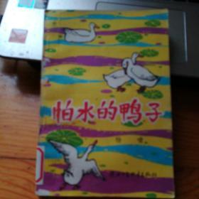 怕水的鸭子(杨啸著,宋怀林,李瑞兆插图)