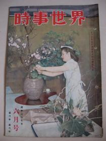 老画报 1952年6月《时事世界》朝鲜动乱近况