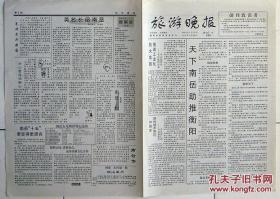 8917旅游晚报20021110第一期