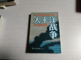 太平洋战争 (1941----1945) 下册