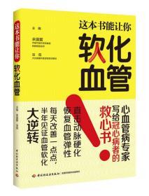 这本书能让你软化血管