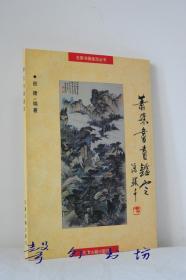 萧愻书画鉴定(邢捷编著)天津古籍出版社 名家书画鉴定丛书