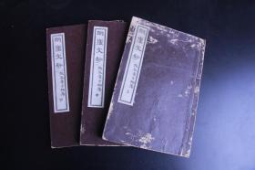 和刻本《朗庐文钞》上中下三册全  版画一幅