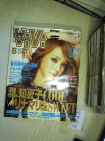 日文杂志  VIVI 2007 5