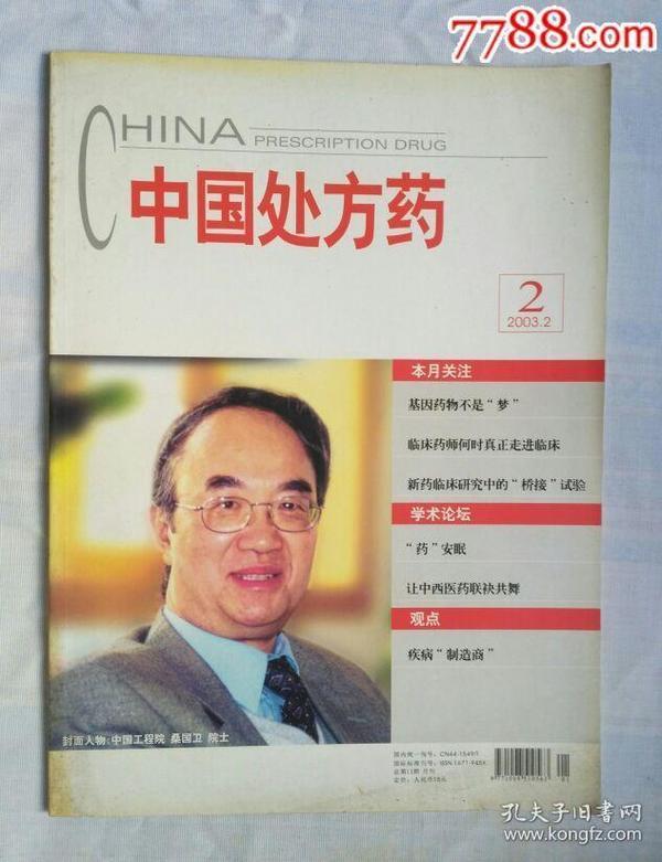 中国处方药2003年第2期