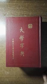 大学字典(精装本超厚册,非常好的一本古汉语字典,绝对低价,绝对好书,私藏品还好,自然旧)