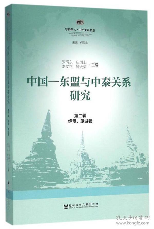 经贸.旅游卷-中国-东盟与中泰关系研究-第二辑