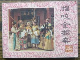 程咬金招亲   (6-612)