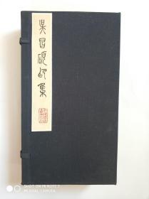 吳昌碩印集(6冊 線裝)